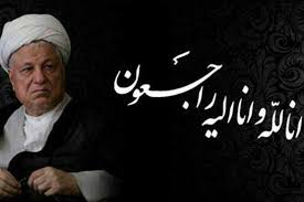 Late Ayatollah Rafsanjani in brief