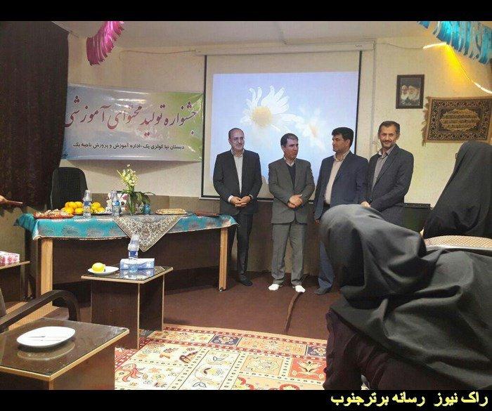 دادسرای ناحیه یک شیراز نسخه چاپی > اولین جشنواره تولید محتوای آموزشی مدارس هوشمند ...