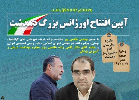 سفر وزیر بهداشت یا آغاز تبلیغات مجلس در کهگیلویه وبویراحمد !+ تصاویر
