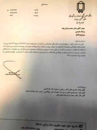 سرپرست موقت مرکز بهداشت بویراحمد منصوب شد + متن حُکم