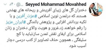 واکنش تویتری نماینده مردم کهگیلویه بزرگ در مجلس شورای اسلامی به حذف تصویر دختران از کتاب درسی