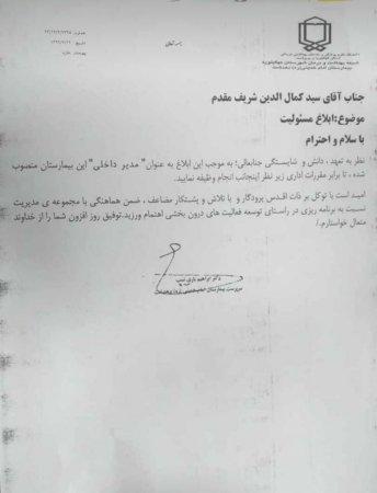 انتصاب جدید در بیمارستان امام خمینی(ره) شهر دهدشت+حکم