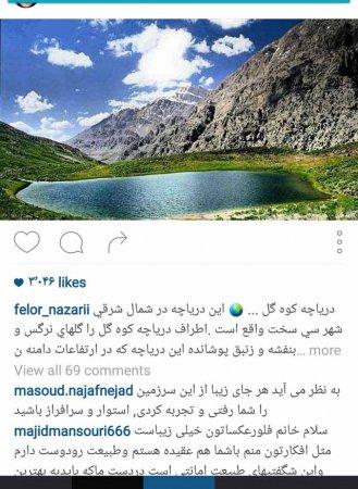 اقدام شایسته بازیگر زن سینمای ایران برای طبیعت کهگیلویه وبویراحمد+عکس