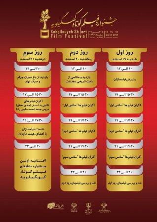 تشریح برنامه های جشنواره فیلم کوتاه کهگیلویه